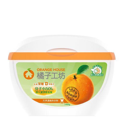 橘子工坊 天然深層潔淨濃縮洗衣粉 1400g【德芳保健藥妝】