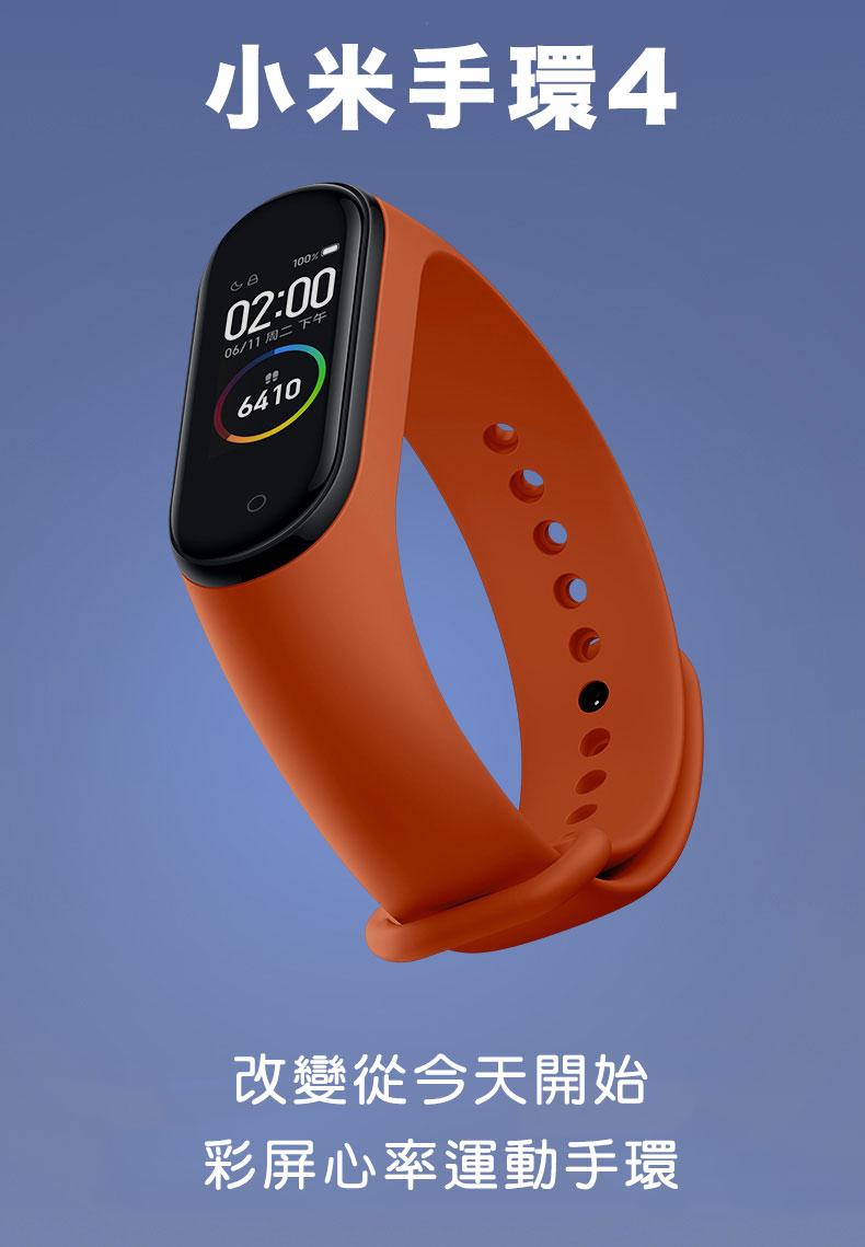 【小米手環4】小米手錶 智慧手錶 智慧手環 運動手環【AB370】 2