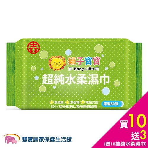 獅子寶寶 超純水柔濕巾 濕紙巾 厚型(80抽) 10入贈3包 (10抽)