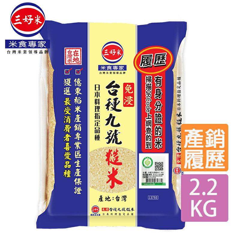 【三好米】履歷台梗九號糙米(2.2Kg) 0