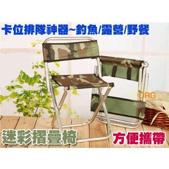 ORG《SD0616》露營釣魚必備!可摺疊~迷彩 摺疊椅 烤肉 野餐 釣魚 登山 露營 休閒椅 小椅子 迷彩椅 折疊椅