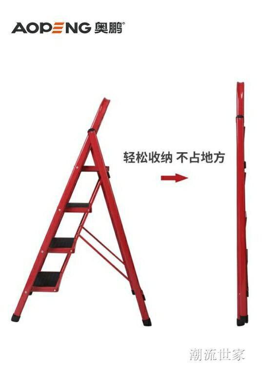 奧鵬梯子家用折疊梯人字梯加厚室內行動樓梯伸縮梯步梯多功能扶梯