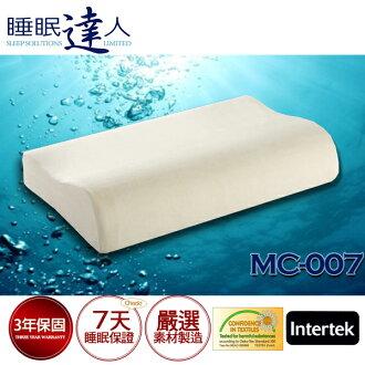 【睡眠達人】MC007恆溫記憶枕頭,冬季不變硬、夏季不塌陷、釋壓、抗菌、防螨、現貨(1入) - 限時優惠好康折扣