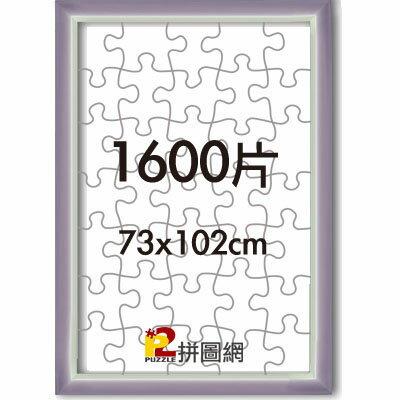 P2拼圖網:紫色-1600片漸層木框