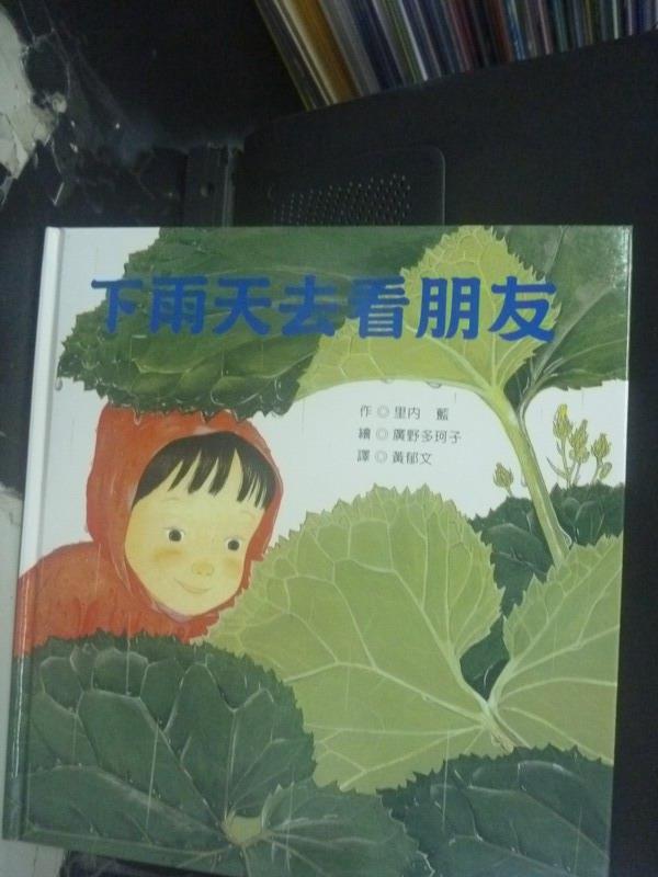 【書寶二手書T5/少年童書_WEG】下雨天去看朋友_里內藍 , 黃郁文