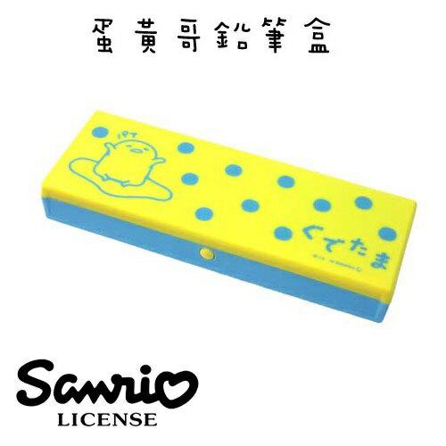 【日本進口正版】蛋黃哥 長方形 鉛筆盒 收納盒 塑膠 gudetama 三麗鷗 - 381387