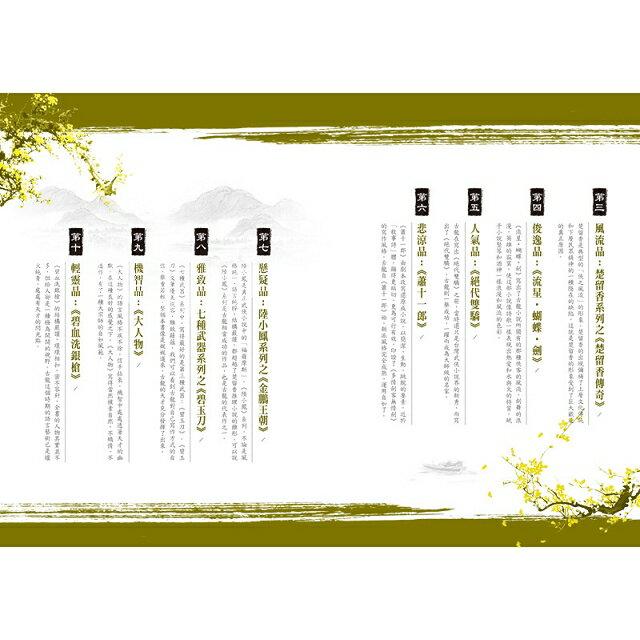 古龍評傳三部曲之3:經典古龍-古龍十大經典排行點評 3