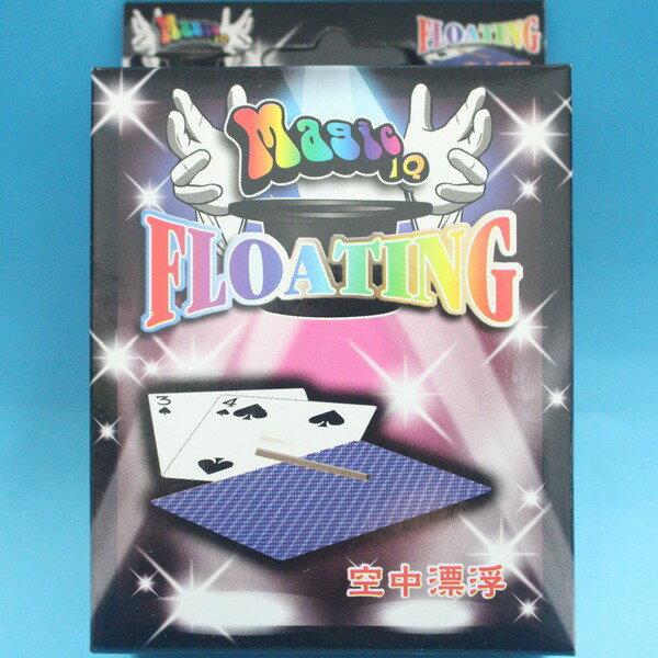魔術道具 (空中飄浮) 變魔術 益智魔術盒 魔術大師表演道具/一個入{促30}~5504