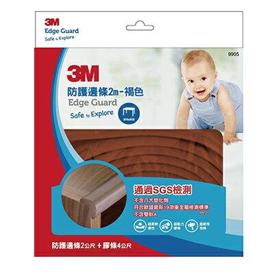 【悅兒園婦幼生活館】3M 兒童安全防撞邊條2m-褐色
