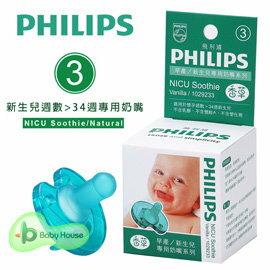 PHILIPS 飛利浦香草奶嘴 懷孕週數>34週新生兒專用安撫奶嘴【3號】(Vanilla香草味) 香草奶嘴