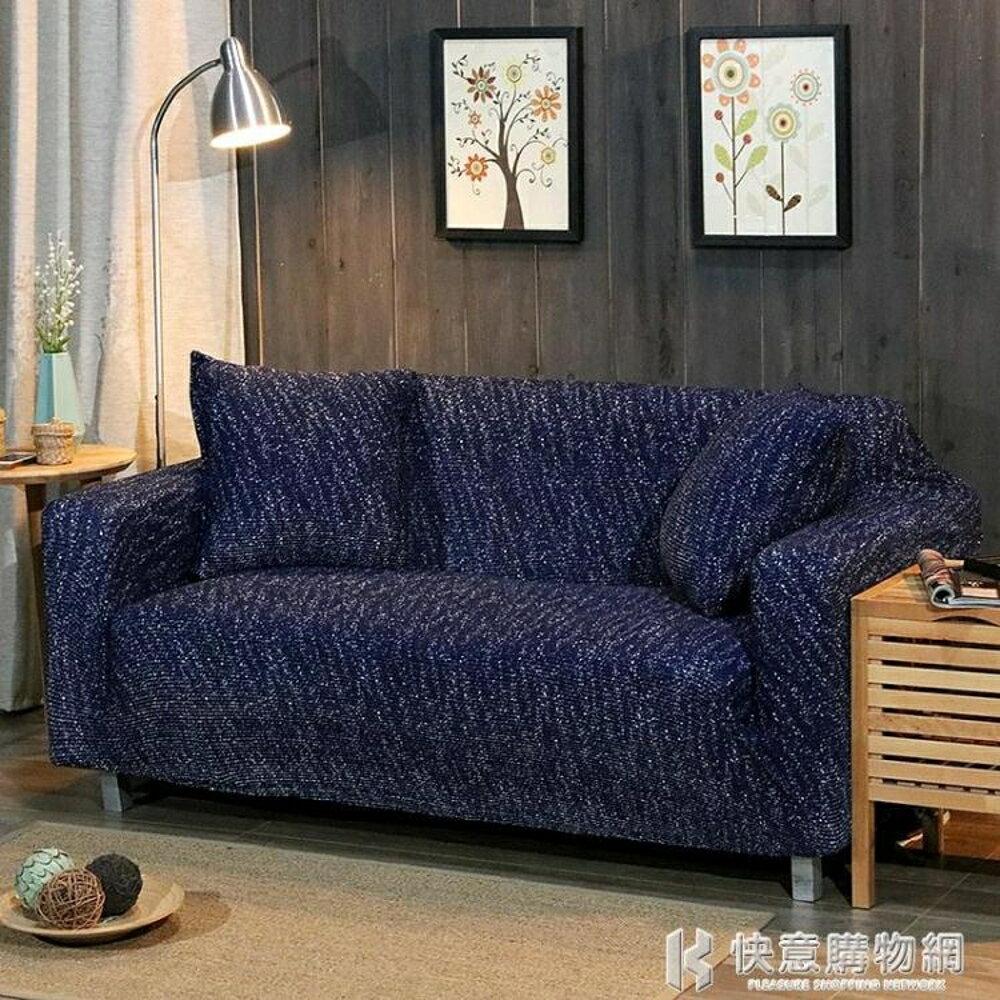 沙發罩簡約加厚針織全包萬能套緊包套全蓋客廳組合罩 NMS快意購物網