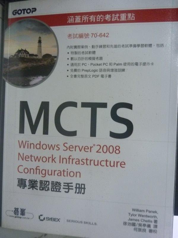 ~書寶 書T9/電腦_ZHH~MCTS 70~642 WINDOWS SERVER 200