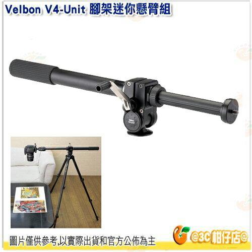 @3C 柑仔店@ Velbon V4-Unit 腳架迷你懸臂組 多角度 中軸 錄影 攝影 全景 公司貨