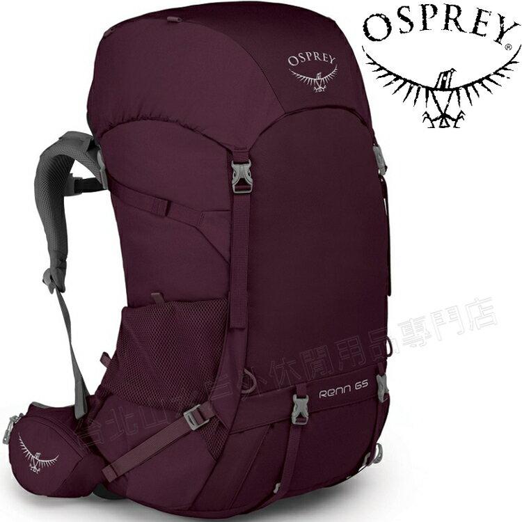 Osprey Renn 65L 透氣網背後背包/登山包/中背包 AirSpeed 65公升 女款 極光紫 台北山水