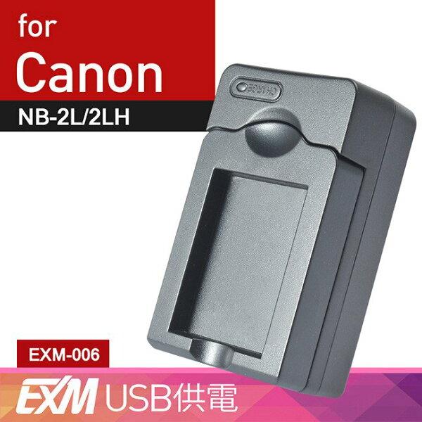 攝彩:佳美能@攝彩@佳美能USB隨身充電器forCanonNB-2L行動電源戶外充(EXM006)