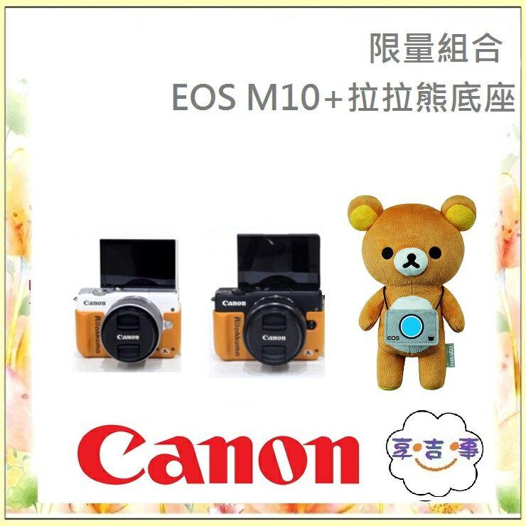 ❤享.吉.事❤【送拉拉熊底座+拉拉熊玩偶+32G記憶卡+相機包,免運費】拉拉熊 限量版 情人限定版 Canon EOS M10 15-45mm KIT 【彩虹公司貨】