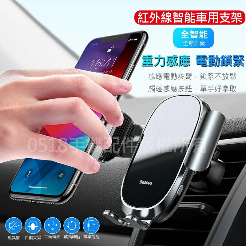 Baseus倍思 紅外線智能車用手機支架 出風口手機座 冷氣口支架 重力支架 手機導航 金屬車架 汽車支架 手機架