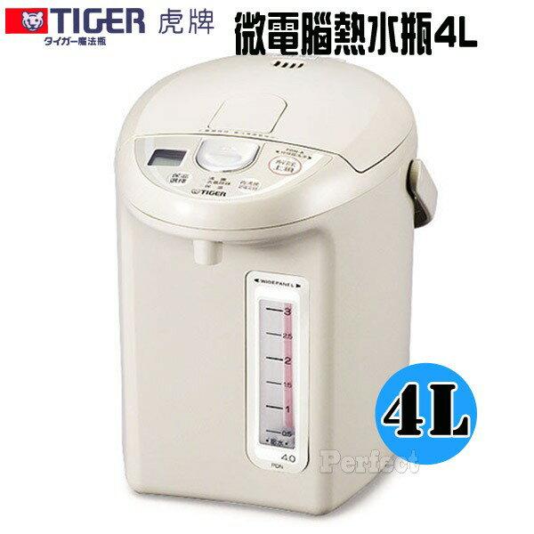 【TIGER ● 虎牌】微電腦熱水瓶 4L PDN-A40R **免運費** 日本原裝