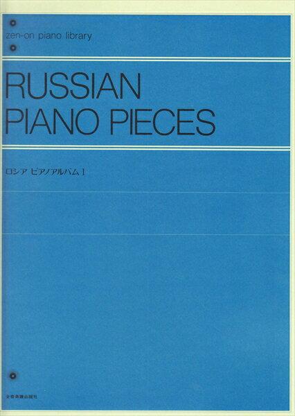 【獨奏鋼琴樂譜】omnibus : Russian Piano Pieces(solo)