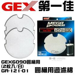 [第一佳 水族寵物] 日本五味GEX【圓桶用過濾棉2入/白 GEX6090圓桶用 GA-121-01】過濾棉 免運