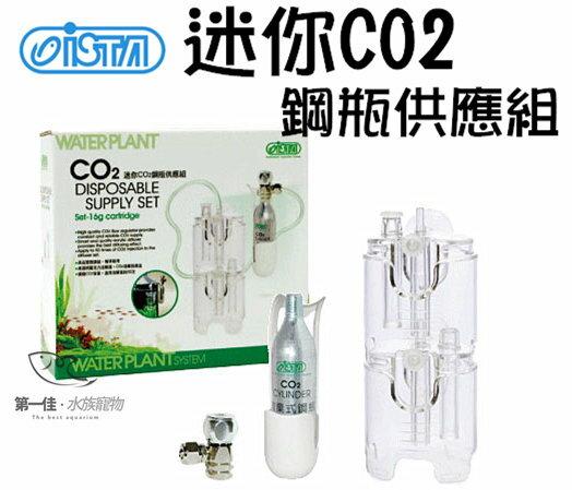[第一佳 水族寵物] 台灣伊士達ISTA [16g] 迷你CO2鋼瓶供應組 免運