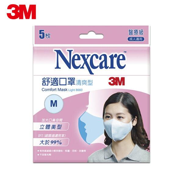3MNexcare清爽型舒適口罩-M(5片包)