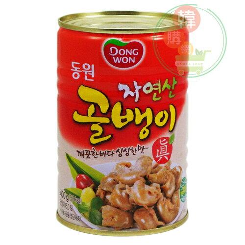 【韓購網】韓國DONGWON螺肉罐頭400g★整顆!口感味道不輸鮑魚喔★韓國料理辣螺肉拌麵