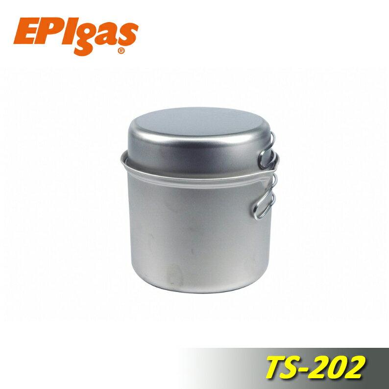 【露營趣】EPIgas TS-202 超輕鈦鍋 ATS Type 3 鈦合金鍋 單人鍋 二人鍋 登山露營 炊具