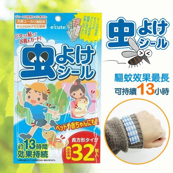 [達益購週年慶] e'cute 日本製.長條造型驅蚊防蚊貼片32枚 加一元再多一件喔!  加購數量有限 售完為止 - 限時優惠好康折扣