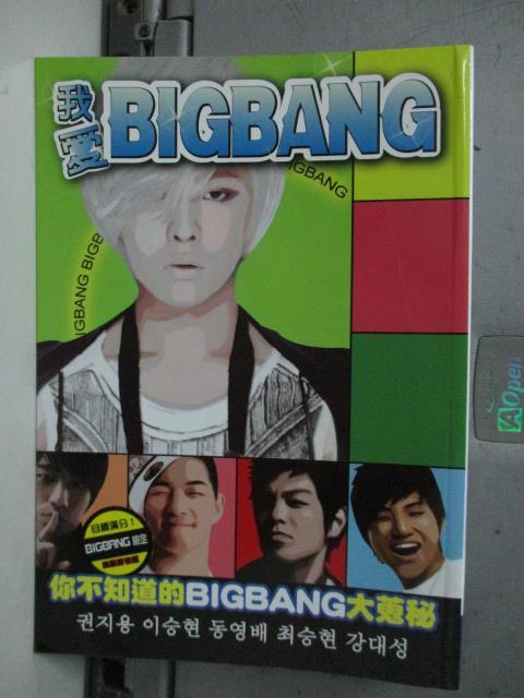 ~書寶 書T2/雜誌期刊_LRR~我愛BIGBANG~你所不知的BIGBANG大蒐秘_木越
