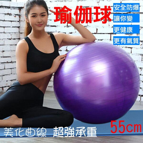 攝彩@瑜珈球直徑55cm抗力球韻律球安全防爆美化曲線紓解疲勞壓力伸展鍛鍊筋骨體適能核心肌群承重150kg