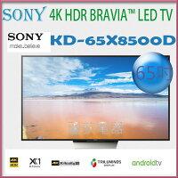 SONY 索尼推薦到來電優惠價【SONY~蘆荻電器】全新【SONY BRAVIA 4K HDR液晶電視】 KD-65X8500D