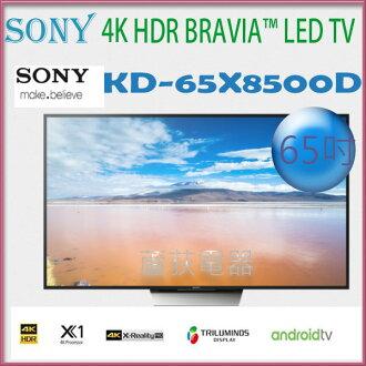 至12/26註冊送贈品【SONY~蘆荻電器】全新【SONY BRAVIA 4K HDR液晶電視】 KD-65X8500D