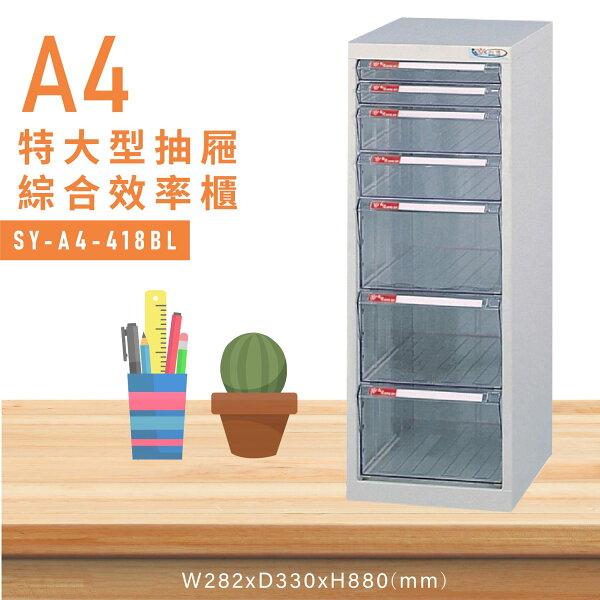 MIT台灣製造【大富】SY-A4-418BL特大型抽屜綜合效率櫃收納櫃文件櫃公文櫃資料櫃置物櫃收納置物櫃