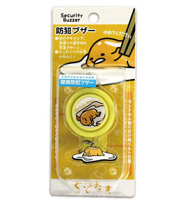 日本原裝 蛋黃哥 安全警報器 防犯警報器 *夏日微風*