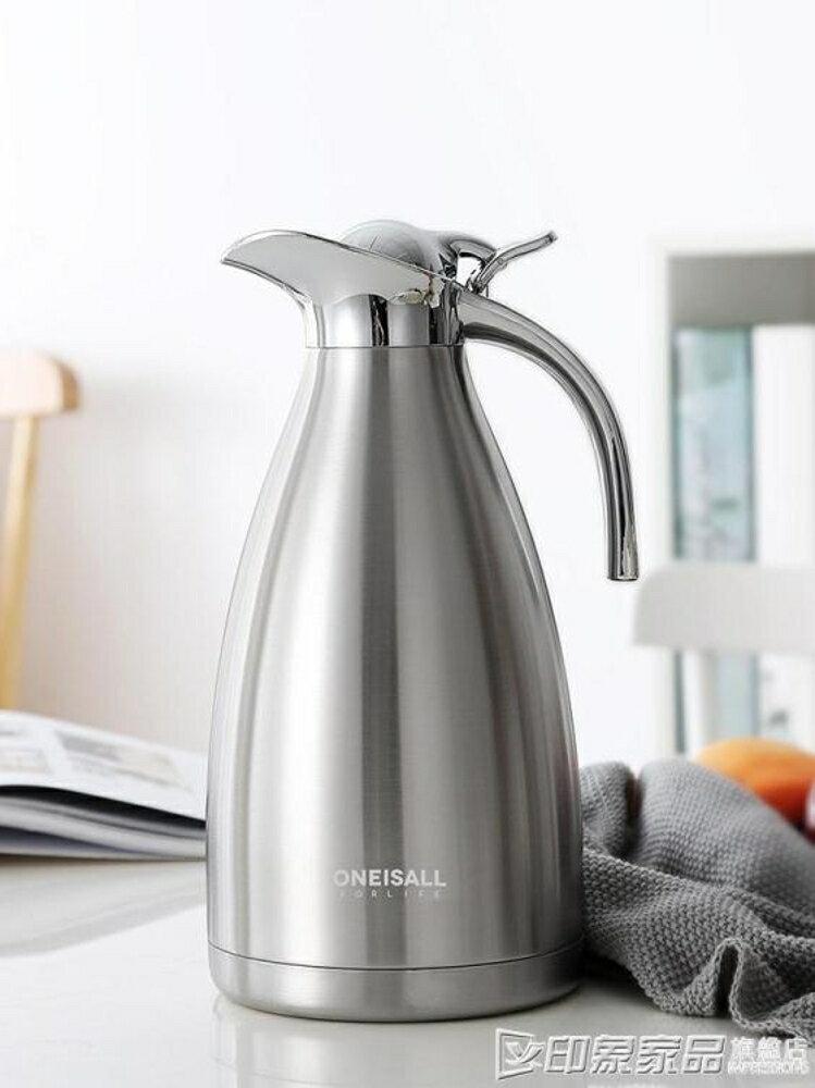 大容量家用304不銹鋼保溫壺2升保暖水壺茶瓶熱水瓶茶壺歐式暖壺小