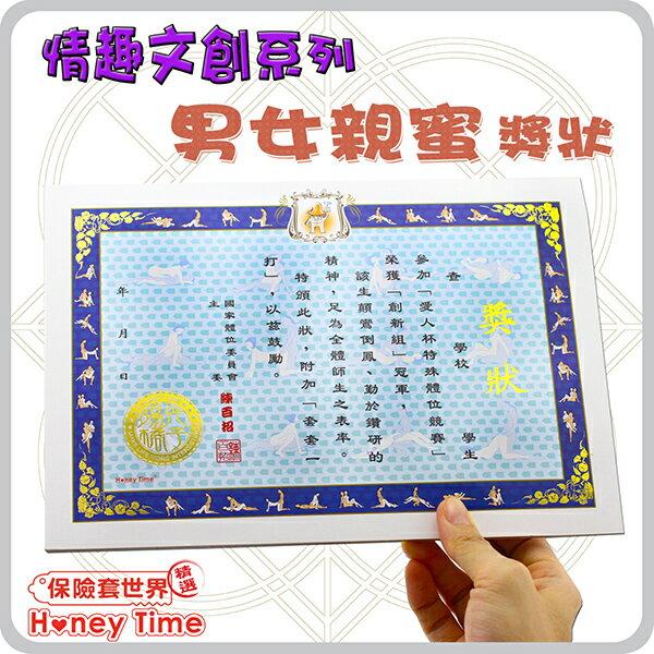 【保險套世界精選】HoneyTime.套套證書系列 - 獎狀(藍) - 限時優惠好康折扣
