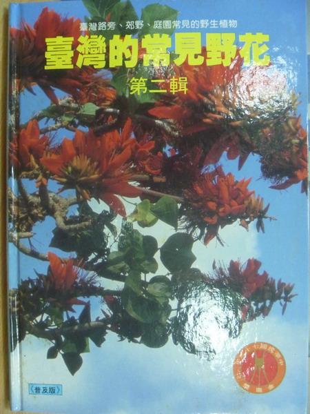 ~書寶 書T5/動植物_ZHR~ 常見野花^(第二輯^)_附殼 ~  好康折扣
