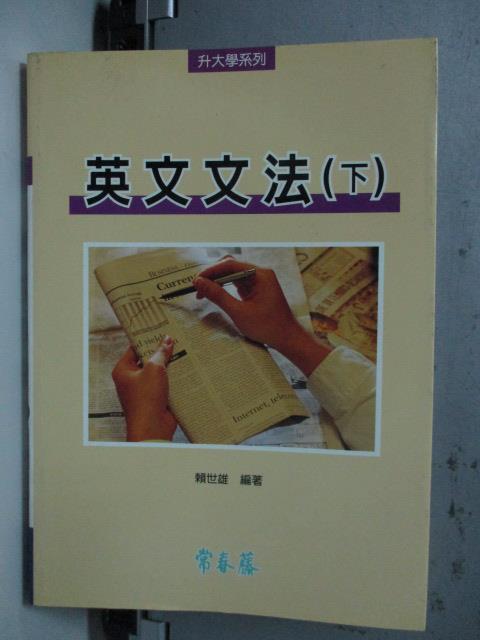 【書寶二手書T1/語言學習_LRV】常春藤英文文法(下)_賴世雄