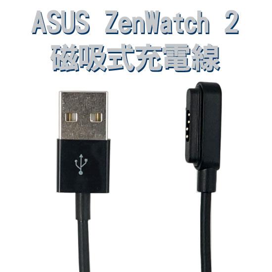 【磁吸式充電線】華碩 ASUS ZenWatch 2 智慧手錶專用磁吸充電線/WI501Q/ WI502Q 藍牙智能手表充電線
