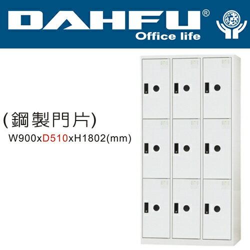 DAHFU 大富 DF-E5009FABS塑鋼門片九人用置物櫃-W900xD510xH1802(mm)/個