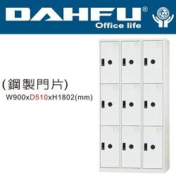 DAHFU 大富 DF-E5009F  ABS塑鋼門片九人用置物櫃-W900xD510xH1802(mm)  /  個