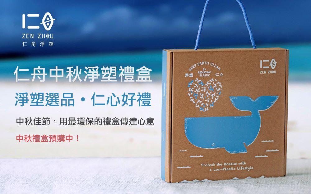 仁舟淨塑禮盒《行動組》