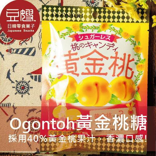 【豆嫂】日本零食 Ogontoh黃金桃糖★6月宅配加碼延續$499免運★
