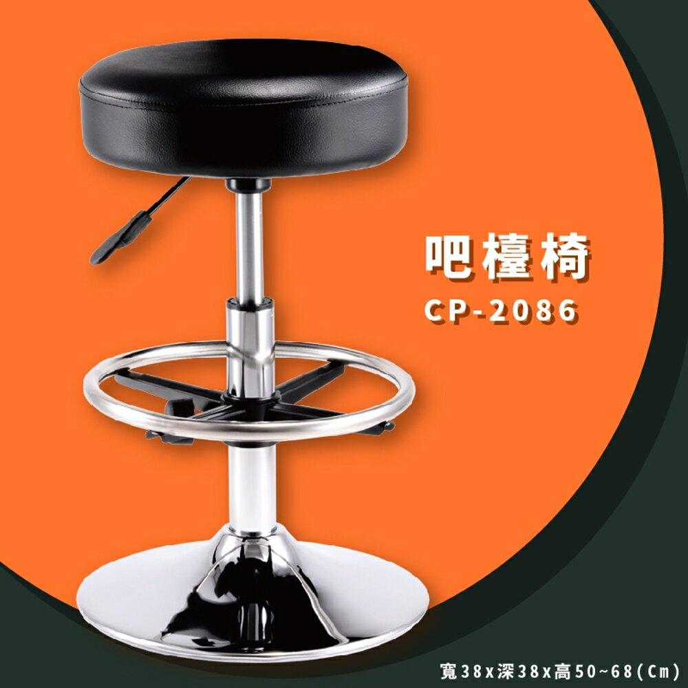 吧台椅首選 CP-2086 黑 成型泡綿系列 吧台椅 旋轉椅 可調式 圓旋轉椅 工作椅 升降椅 椅子 - 限時優惠好康折扣