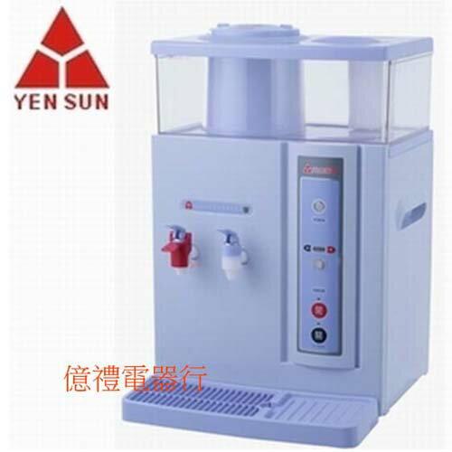 【億禮3C家電館】元山牌蒸汽式飲水機YS-862DW台灣製造,安全防火,防燙安全開關