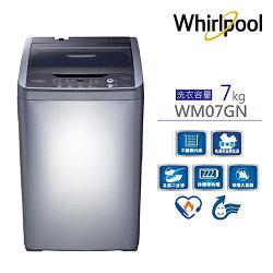 【含基本安裝+舊機回收】Whirlpool 惠而浦 7公斤 直立洗衣機 WM07GN 公司貨