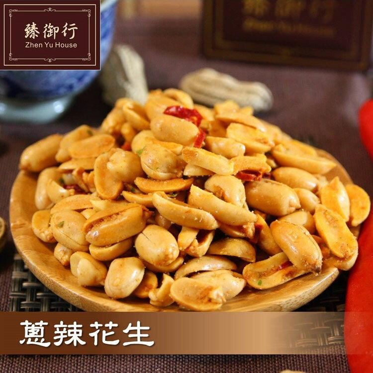 【臻御行】★蔥辣花生★220g-古早味-台灣零食-零嘴-下酒菜