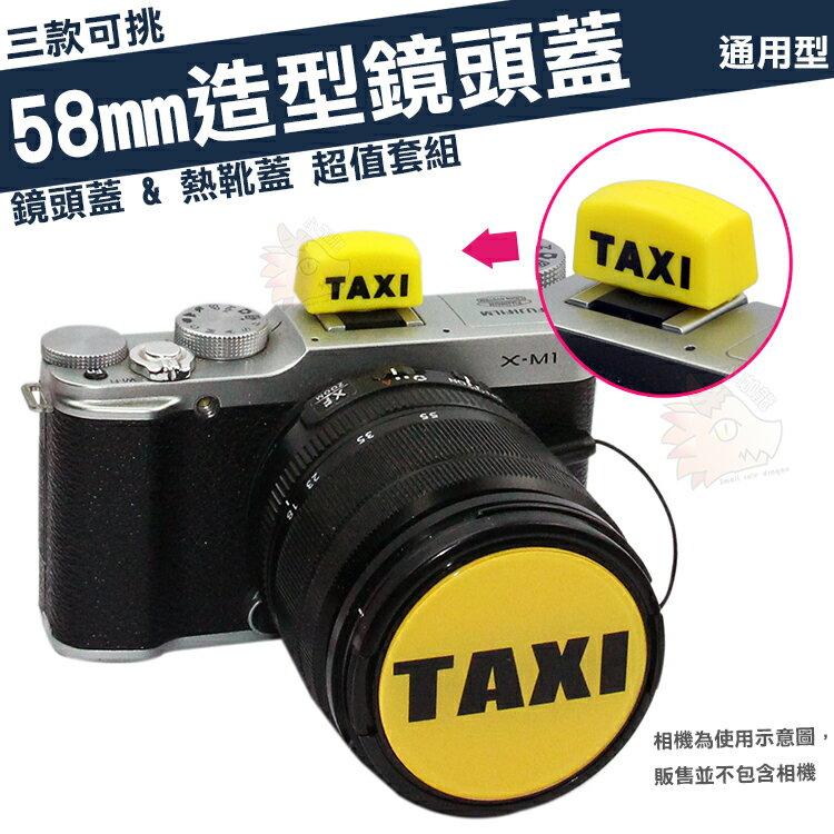 【小咖龍賣場】 58mm 造型 鏡頭蓋 熱靴蓋 套組 計程車 TAXI 老虎 熊貓 CANON 650D 100D 750D 5D 600D
