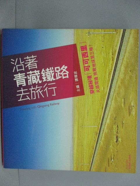 ~書寶 書T1/旅遊_JMV~沿著青藏鐵路去旅行_譚禕波